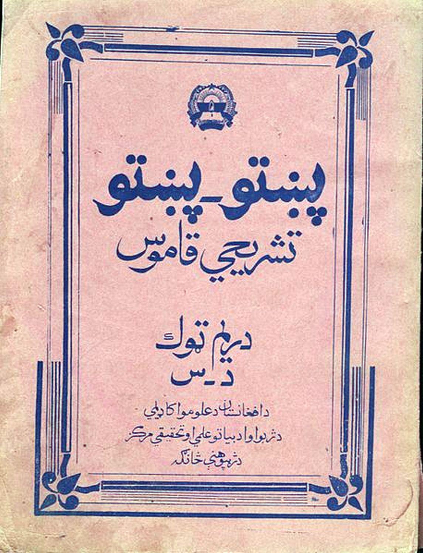 Learn Pashto: Introduction (پښتو زده کړه: پېژندګلوی)