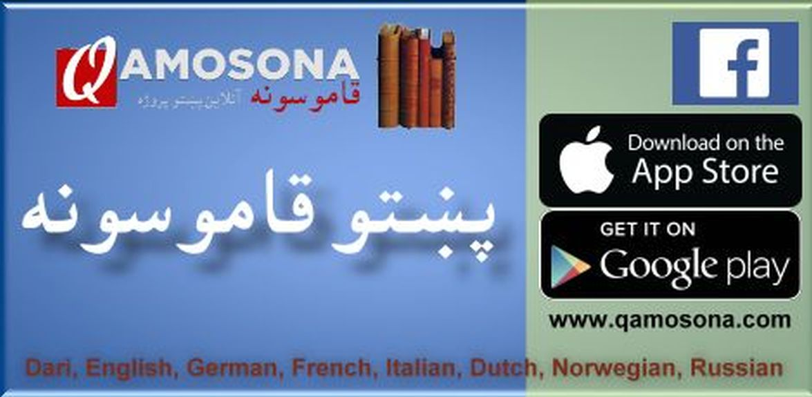 Learn Pashto: Introduction (پښتو زده کړه: پېژندګلوی